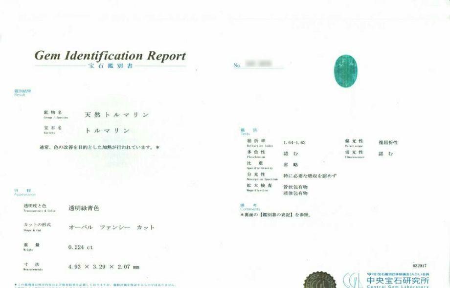 ブラジル産パライバトルマリン0.224ct (中央宝石研究所パライバトルマリン分析レポート宝石鑑別書)