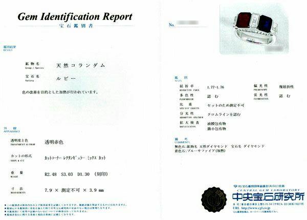 em8024 ルビー2.48ct サファイア3.03ctプラチナリングダイヤ1.30ct付(中央宝石研究所宝石鑑別書付)