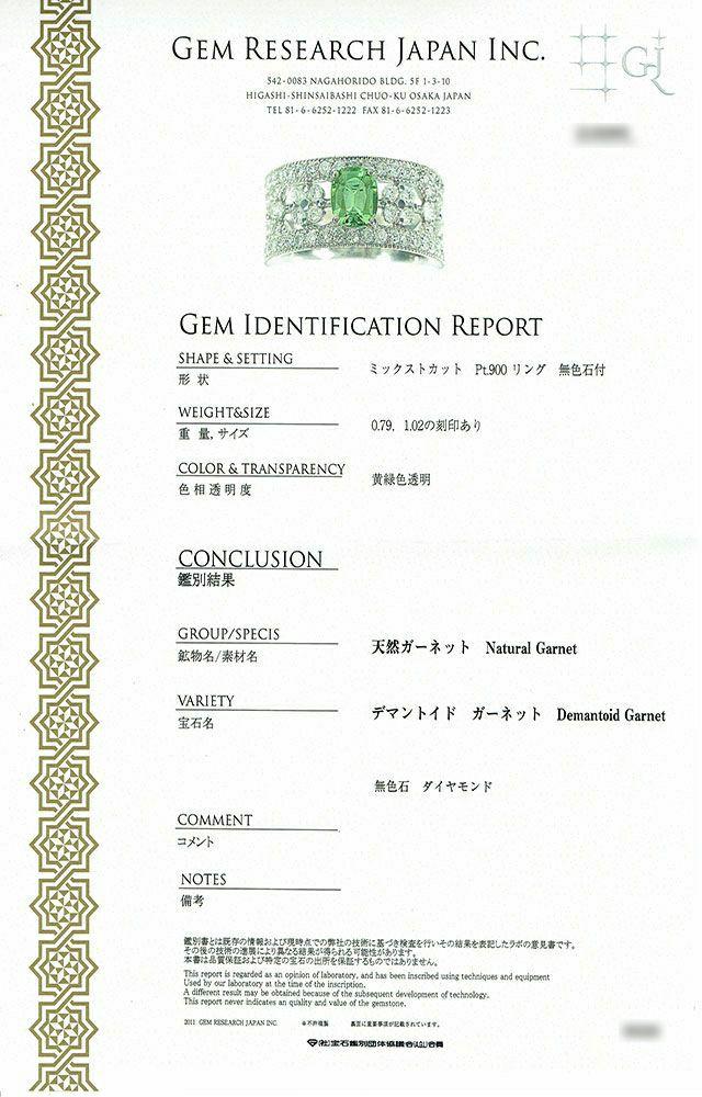 em7431 デマントイドガーネット0.79ctプラチナリングダイヤ1.02ct付(GEM RESEARCH JAPAN宝石鑑別書付)
