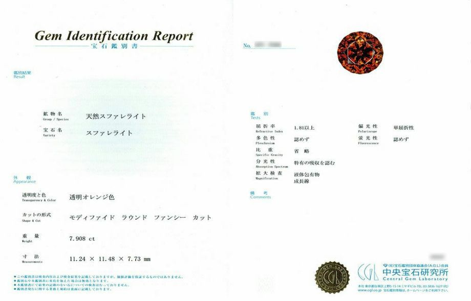 em7440 高品質スファレエライト7.90ct 中央宝石研究所宝石鑑別書付